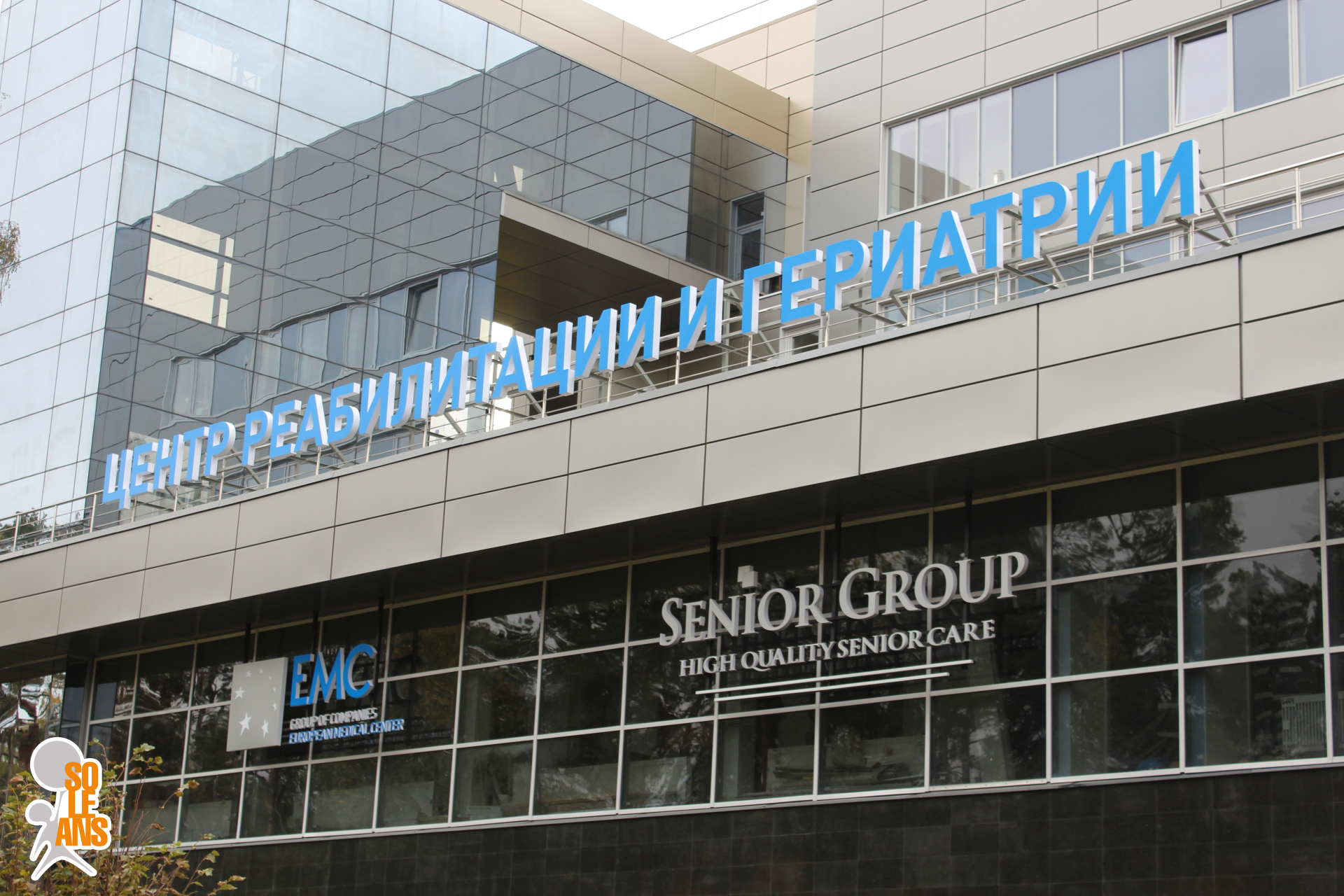 Наружная реклама для Центра Реабилитации и Гериатрии EMC, Senior Group